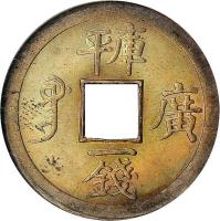reverse of 1 Cash - Guangxu (1889 - 1890) coin with Y# 189 from China. Inscription: 平庫 廣 一 錢