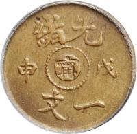obverse of 1 Cash - Guangxu (1908) coin with Y# 7 from China. Inscription: 緒 光 申 甯 戊  文 一