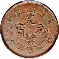 obverse of 10 Cash - Guangxu (1906) coin with Y# 67 from China. Inscription: 北  光  洋   寶 元    緒 文十錢制當