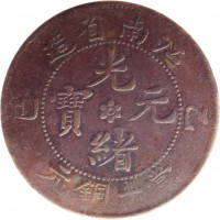 obverse of 10 Cash - Guangxu (1905) coin with Y# 138 from China.