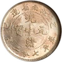 obverse of 7.2 Candareens - Guangxu (1898 - 1905) coin with Y# 142a from China. Inscription: 巳 造省南江 乙     光   寶  元     緒 二分七平庫