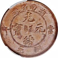 obverse of 10 Cash - Guangxu (1902 - 1906) coin with Y# 112 from China. Inscription: 造省南湖     光 十 寶  元 當     緒    元 銅