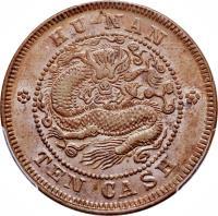 reverse of 10 Cash - Guangxu (1902 - 1906) coin with Y# 112 from China. Inscription: HU-NAN TEN CASH