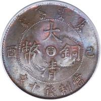 obverse of 10 Cash - Xuantong (1909 - 1911) coin with Y# 20 from China. Inscription: 大 酉 幣吉銅 己     清  文十錢制當