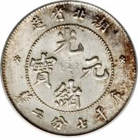 obverse of 7.2 Candareens - Guangxu (1894 - 1907) coin with Y# 124 from China. Inscription: 造省北湖     光    寶 元     緒 釐二錢七平庫
