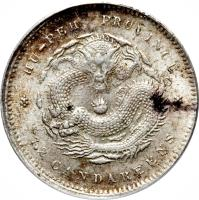 reverse of 7.2 Candareens - Guangxu (1894 - 1907) coin with Y# 124 from China. Inscription: HU-PEH PROVINCE 7.2 CANDAREENS