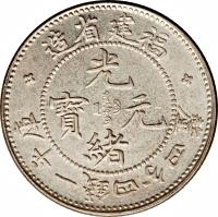 obverse of 1 Mace and 4.4 Candareens - Guangxu (1896 - 1908) coin with Y# 104 from China. Inscription: 造局官建福      光     寶 元      緒 釐四分四錢一平庫