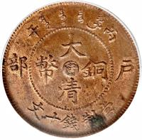 obverse of 10 Cash - Guangxu (1906) coin with Y# A140 from China.