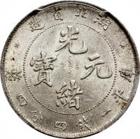 obverse of 1 Mace and 4.4 Candareens - Guangxu (1895 - 1907) coin with Y# 125 from China.