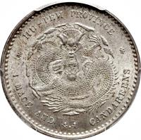 reverse of 1 Mace and 4.4 Candareens - Guangxu (1895 - 1907) coin with Y# 125 from China. Inscription: HU-PEH PROVINCE 1 MACE 4.4 CANDAREENS