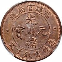 obverse of 10 Cash - Guangxu - FOO-KIEN (1901 - 1905) coin with Y# 100 from China. Inscription: 造局官建福     光    寶 元     緒 文十錢當枚毎