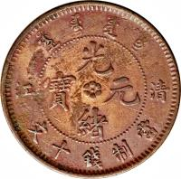 obverse of 10 Cash - Guangxu - TSING-KIANG (1905) coin with Y# 78 from China. Inscription: 江  光  清   寶 元     緒 文十錢制當