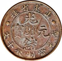 obverse of 10 Cash - Guangxu (1904) coin with Y# 221 from China.