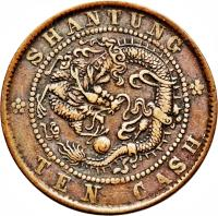 reverse of 10 Cash - Guangxu (1904) coin with Y# 221 from China.