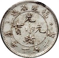 obverse of 3.6 Candareens - Guangxu (1896 - 1908) coin with Y# 102 from China. Inscription: 造省建福 釐六分三平庫      光     寶 元      緒