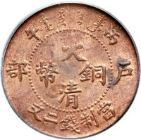 obverse of 2 Cash - Guangxu (1905 - 1907) coin with Y# 8 from China. Inscription: 午      丙     大 部 幣  銅 戶     清  文二錢制當