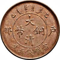 obverse of 5 Cash - Guangxu (1905 - 1907) coin with Y# 9 from China. Inscription: 午      丙     大 部 幣  銅 戶     清  文五錢制當