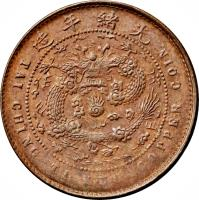 reverse of 5 Cash - Guangxu (1905 - 1907) coin with Y# 9 from China. Inscription: 造 年 緒 光 TAI-CHING-TI-KUO COPPER COIN