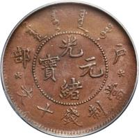 obverse of 10 Cash - Guangxu (1903 - 1905) coin with Y# 4 from China. Inscription: 部     戶    光   寶 元    緒 文十錢制當