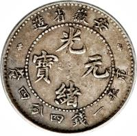 obverse of 1 Mace and 4.4 Candareens - Guangxu (1897 - 1901) coin with Y# 43 from China. Inscription: 造省徽安年七十二     光    寶 通     緒 釐四分四錢一平庫