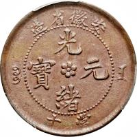 obverse of 10 Cash - Guangxu - AN-HWEI (1902 - 1906) coin with Y# 38 from China. Inscription: 造省徽安   光  寶 元   緒  十當