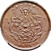 reverse of 10 Cash - Guangxu - AN-HWEI (1902 - 1906) coin with Y# 38 from China. Inscription: AN-HWEI
