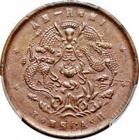 reverse of 10 Cash - Guangxu - AN-HWEI (1902 - 1906) coin with Y# 38 from China. Inscription: AN-HWEI
