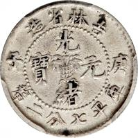 obverse of 7.2 Candareens - Guangxu (1898 - 1907) coin with Y# 180 from China.