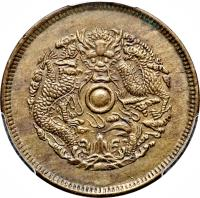 reverse of 10 Cash - Guangxu (1903 - 1906) coin with Y# 49a from China.