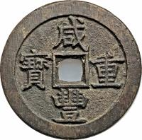 obverse of 50 Cash - Larger (1853 - 1855) coin with FD# 2444 from China. Inscription: 咸 寶 通  豐