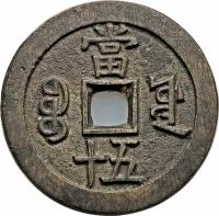 reverse of 50 Cash - Larger (1853 - 1855) coin with FD# 2444 from China. Inscription: 當 十五