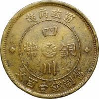 reverse of 100 Cash (1913) coin with Y# 450a from China.