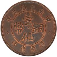 obverse of 1 Cent (1912 - 1918) coin with Y# 417 from China.