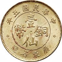 obverse of 1 Cent (1912 - 1918) coin with Y# 417a from China.