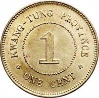 reverse of 1 Cent (1912 - 1918) coin with Y# 417a from China. Inscription: KWANG-TUNG PROVINCE 1 · ONE CENT ·