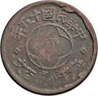 obverse of 200 Cash (1926) coin with Y# 464 from China.