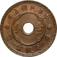 obverse of 1 Fen (1916) coin with Y# 324 from China.