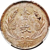 reverse of 10 Cash (1919) coin with Y# 307 from China. Inscription: 壹 枚