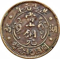 obverse of 10 Cash - Yuan Shikai (1915) coin with Y# 401 from China.