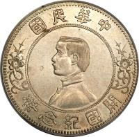 obverse of 1 Dollar / 1 Yuan - Sun Yat-sen (1912) coin with Y# 319 from China.