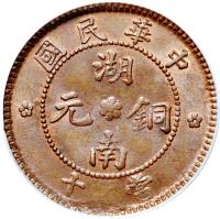 obverse of 10 Cash (1912) coin with Y# 399 from China.