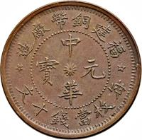 obverse of 10 Cash (1912) coin with Y# 379 from China.