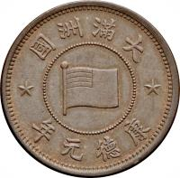obverse of 5 Li - Puyi (1934 - 1939) coin with Y# 5 from China.