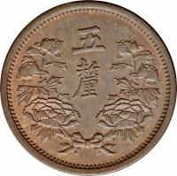 reverse of 5 Li - Puyi (1934 - 1939) coin with Y# 5 from China.