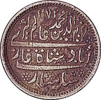 obverse of 1 Rupee - Aziz-ud-din Alamgir II (1823) coin with KM# 427 from India. Inscription: ١١٧٢