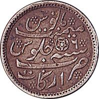 reverse of 1 Rupee - Aziz-ud-din Alamgir II (1823) coin with KM# 427 from India. Inscription: ٦