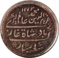 obverse of 1/2 Rupee - Aziz-ud-din Alamgir II (1823) coin with KM# 426 from India.