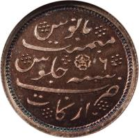 reverse of 1/2 Rupee - Aziz-ud-din Alamgir II (1823) coin with KM# 426 from India.
