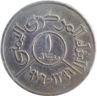 reverse of 1 Rial (1976 - 1993) coin with Y# 42 from Yemen. Inscription: البنك المركزي اليمني ١ ريال ١٣٩٦-١٩٧٦