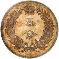 reverse of 5 Fun - Yi Hyong (1893 - 1896) coin with KM# 1107 from Korea.
